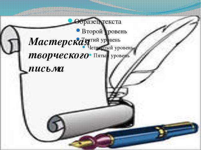 Мастерская творческого письма