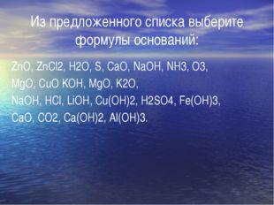 Из предложенного списка выберите формулы оснований: ZnO, ZnCl2, H2О, S, CaO,