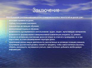 Заключение Использование учителем информационно-коммуникационных технологий н