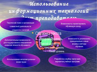 Использование информационных технологий дает преподавателю Возможность спроек