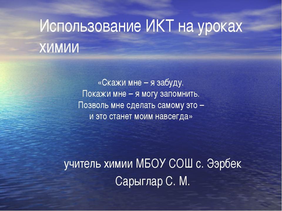 Использование ИКТ на уроках химии учитель химии МБОУ СОШ с. Ээрбек Сарыглар С...
