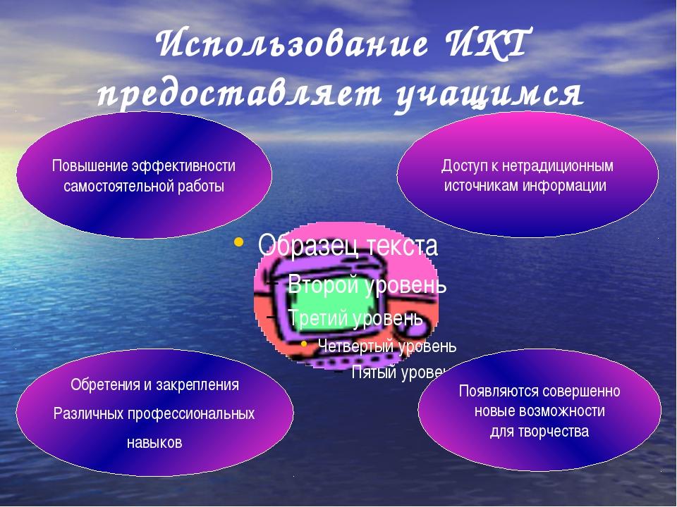 Использование ИКТ предоставляет учащимся Доступ к нетрадиционным источникам...