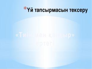 Үй тапсырмасын тексеру «Тиін мен қасқыр» ертегі