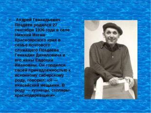 Андрей Геннадьевич Поздеев родился 27 сентября 1926 года в селе Нижний Ингаш