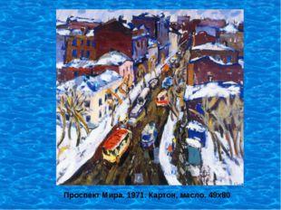 Проспект Мира. 1971. Картон, масло. 49х80