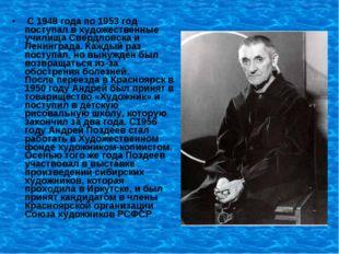 С 1948 года по 1953 год поступал в художественные училища Свердловска и Лени