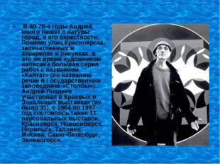 В 60-70-е годы Андрей много пишет с натуры город, и его окрестности. Помимо