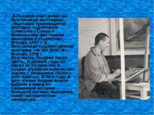 А.Поздеев участвовал на Всесоюзных выставках: «Выставка произведений молодых