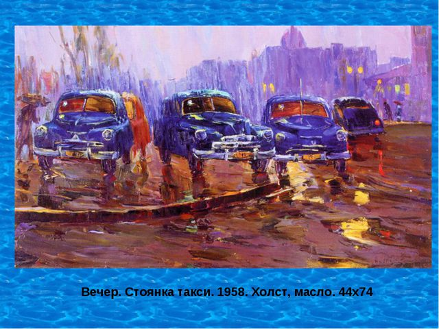 Вечер. Стоянка такси. 1958. Холст, масло. 44х74