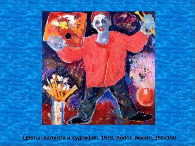 Цветы, палитра и художник, 1973. Холст, масло, 150х150
