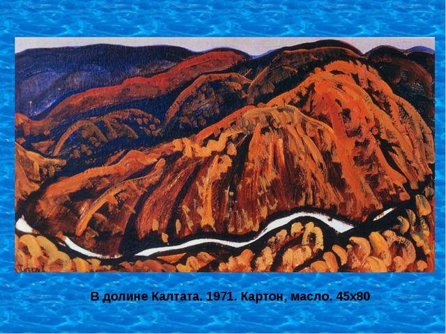 В долине Калтата. 1971. Картон, масло. 45х80