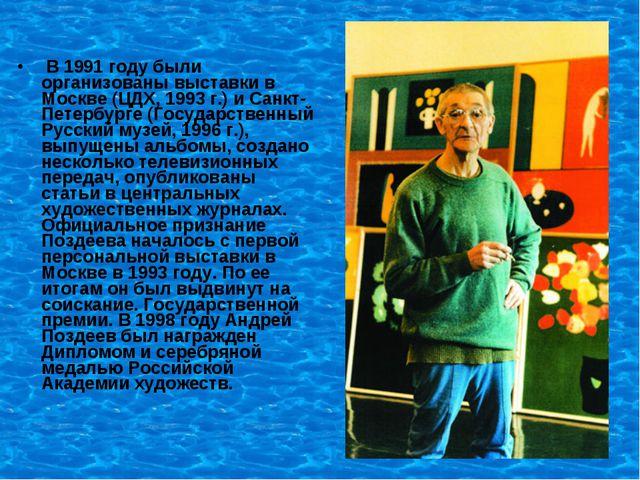 В 1991 году были организованы выставки в Москве (ЦДХ, 1993 г.) и Санкт-Петер...