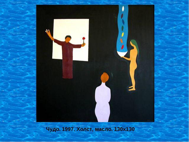 Чудо. 1997. Холст, масло. 130х130