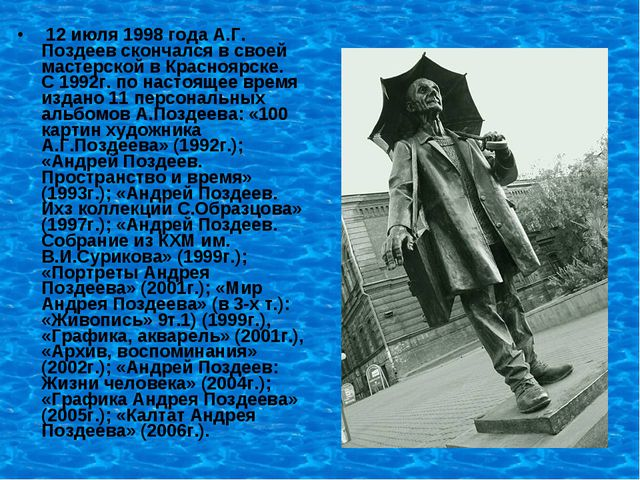 12 июля 1998 года А.Г. Поздеев скончался в своей мастерской в Красноярске. С...