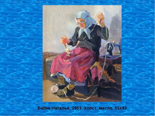 Бабка Наталья. 1953. Холст, масло. 51х43