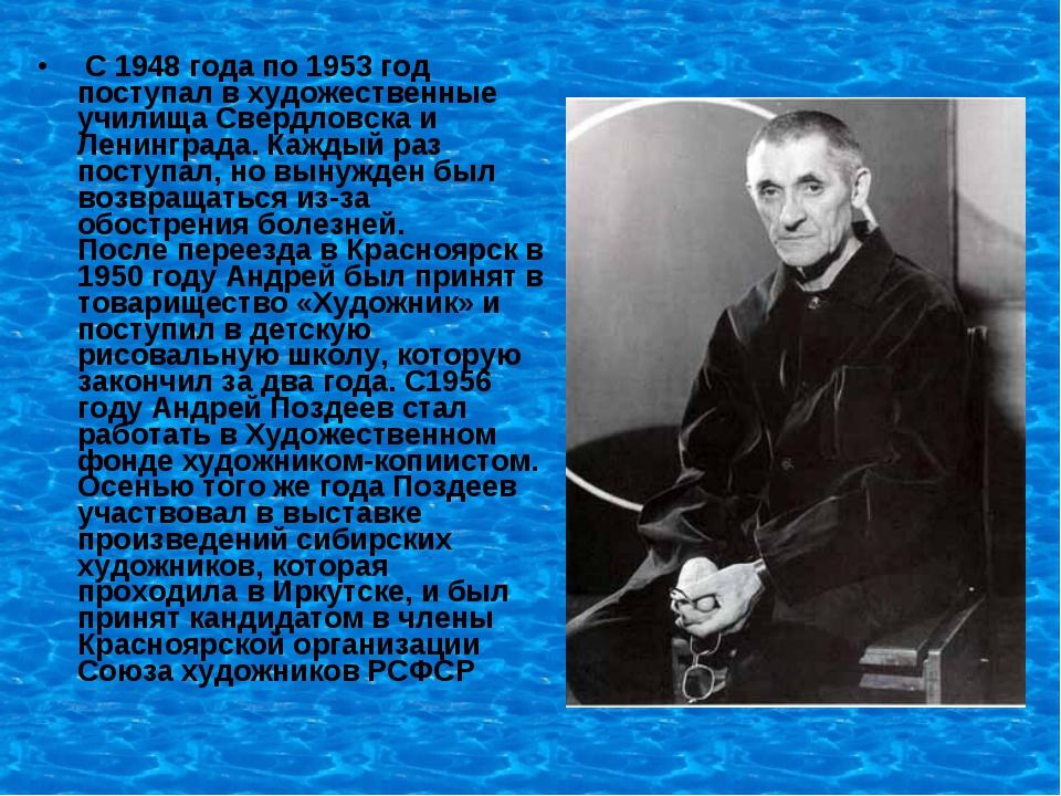 С 1948 года по 1953 год поступал в художественные училища Свердловска и Лени...