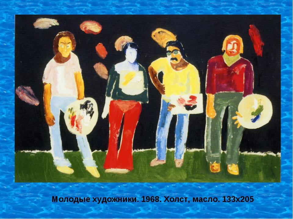 Молодые художники. 1968. Холст, масло. 133х205