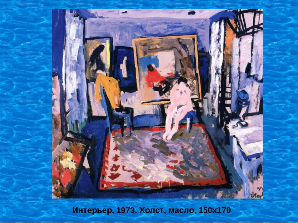 Интерьер, 1973. Холст, масло, 150х170