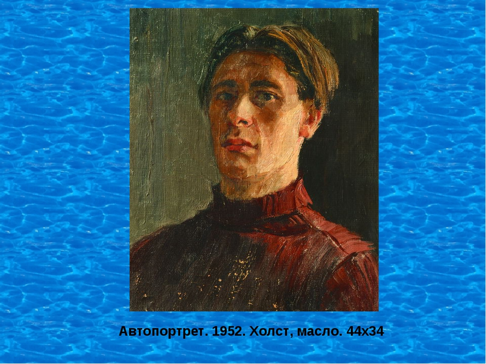 Автопортрет. 1952. Холст, масло. 44х34