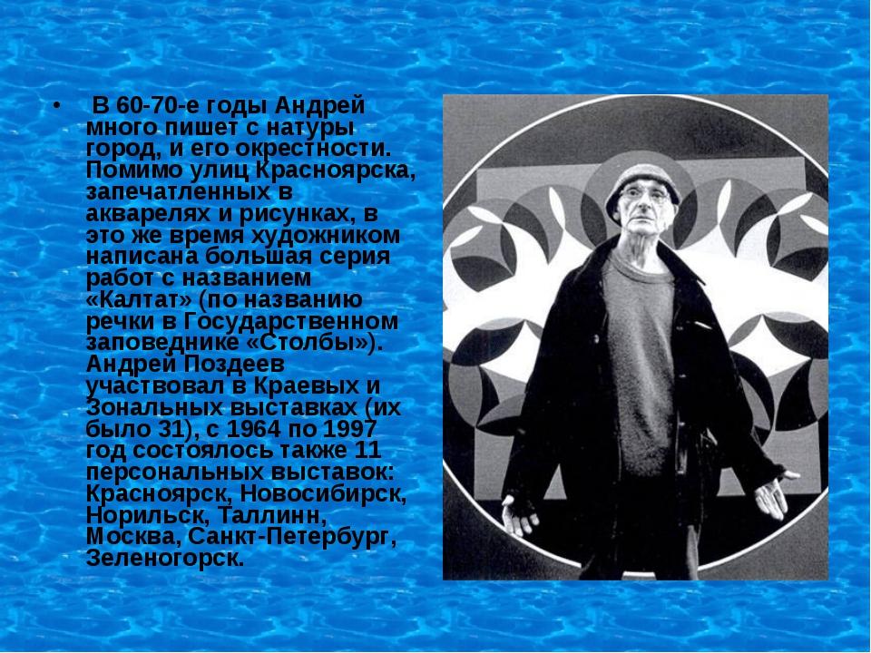 В 60-70-е годы Андрей много пишет с натуры город, и его окрестности. Помимо...
