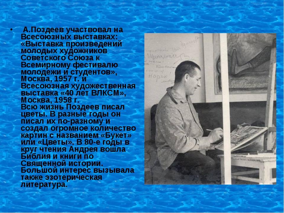 А.Поздеев участвовал на Всесоюзных выставках: «Выставка произведений молодых...