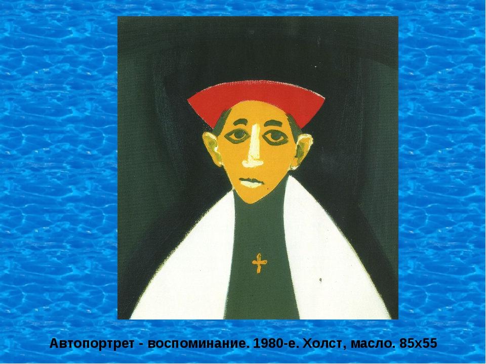 Автопортрет - воспоминание. 1980-е. Холст, масло. 85х55