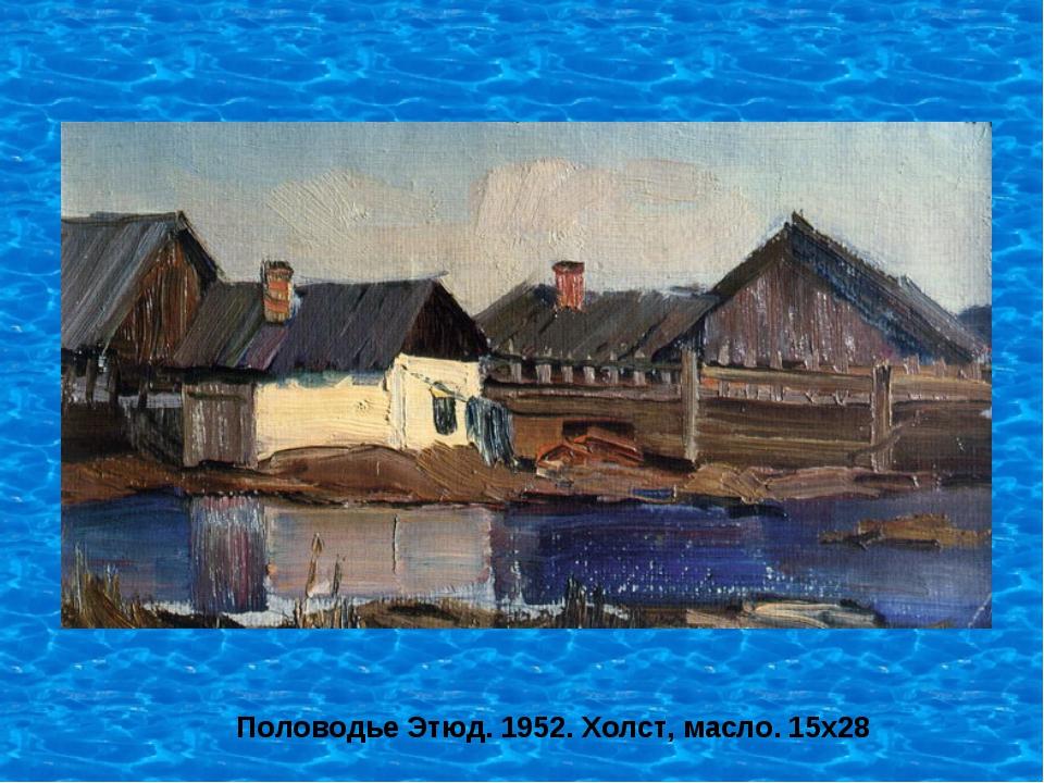 Половодье Этюд. 1952. Холст, масло. 15х28