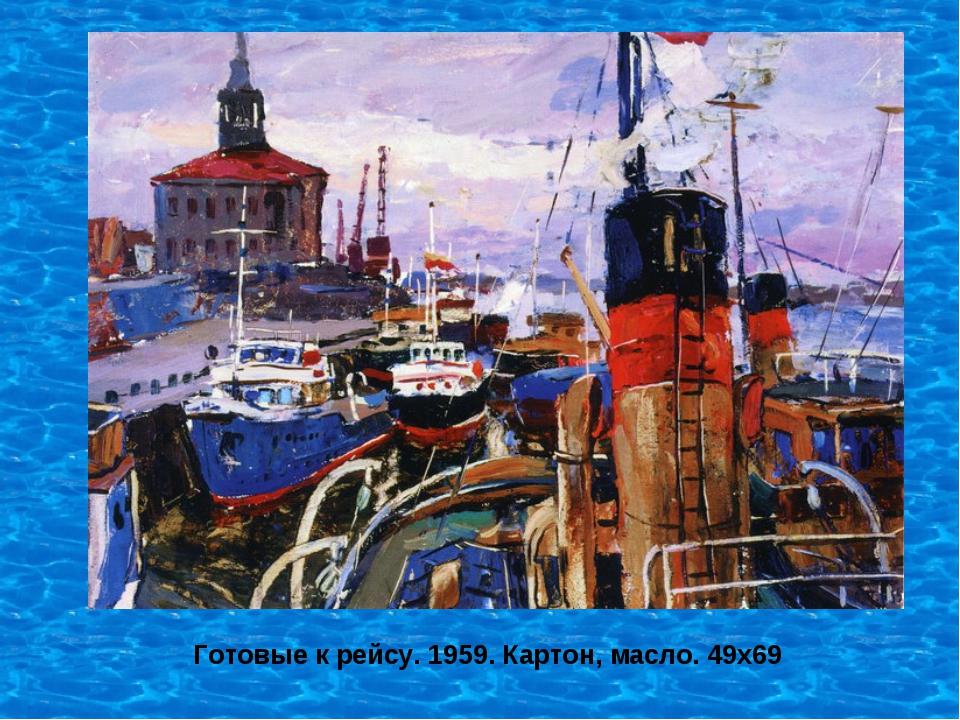 Готовые к рейсу. 1959. Картон, масло. 49х69