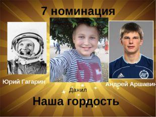 7 номинация Наша гордость Юрий Гагарин Андрей Аршавин Данил