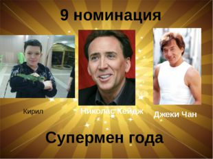 9 номинация Супермен года Джеки Чан Николас Кейдж Кирил