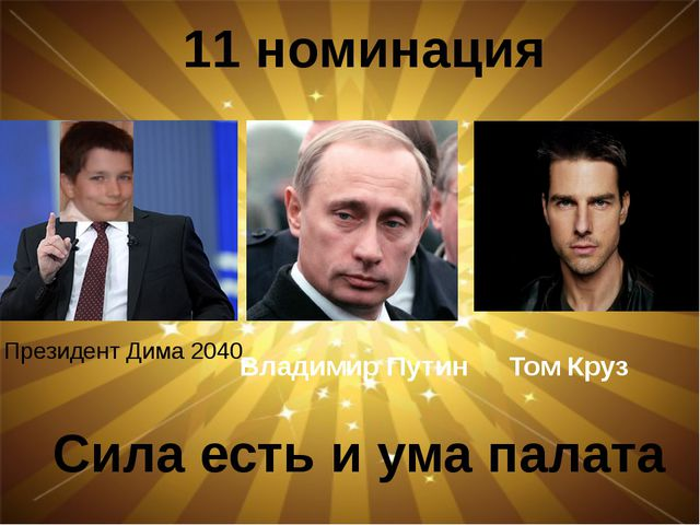 11 номинация Сила есть и ума палата Том Круз Владимир Путин Президент Дима 2040
