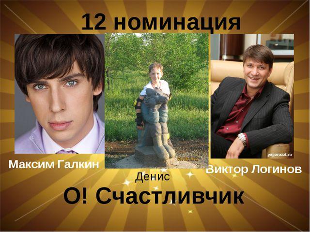 12 номинация О! Счастливчик Максим Галкин Виктор Логинов Денис