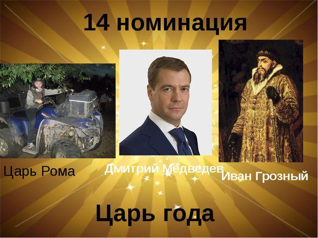 14 номинация Царь года Иван Грозный Дмитрий Медведев Царь Рома