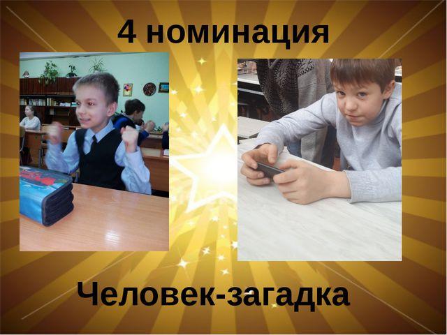 4 номинация Человек-загадка
