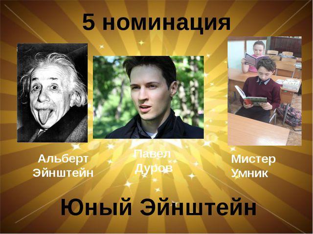 5 номинация Юный Эйнштейн Альберт Эйнштейн Павел Дуров Мистер Умник