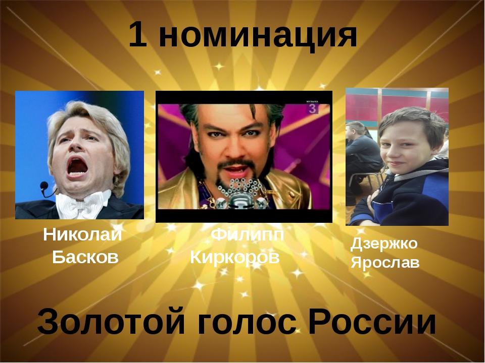 1 номинация Золотой голос России Николай Басков Филипп Киркоров Дзержко Ярослав