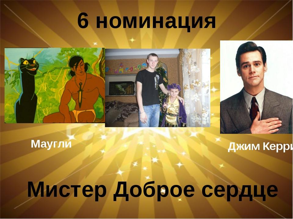 6 номинация Мистер Доброе сердце Маугли Джим Керри