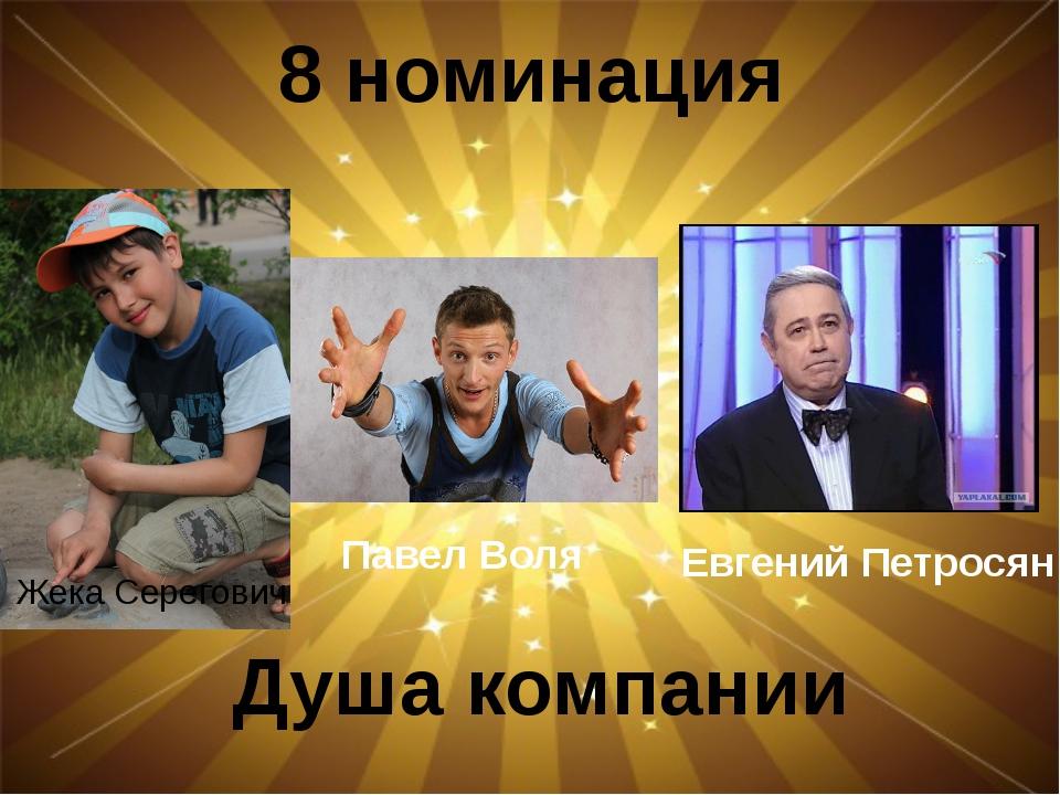8 номинация Душа компании Евгений Петросян Павел Воля Жека Серегович