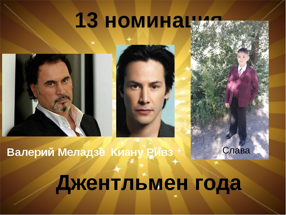 13 номинация Джентльмен года Киану Ривз Валерий Меладзе Слава