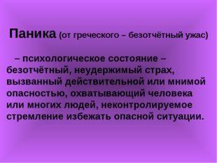 Паника (от греческого – безотчётный ужас) – психологическое состояние – безо