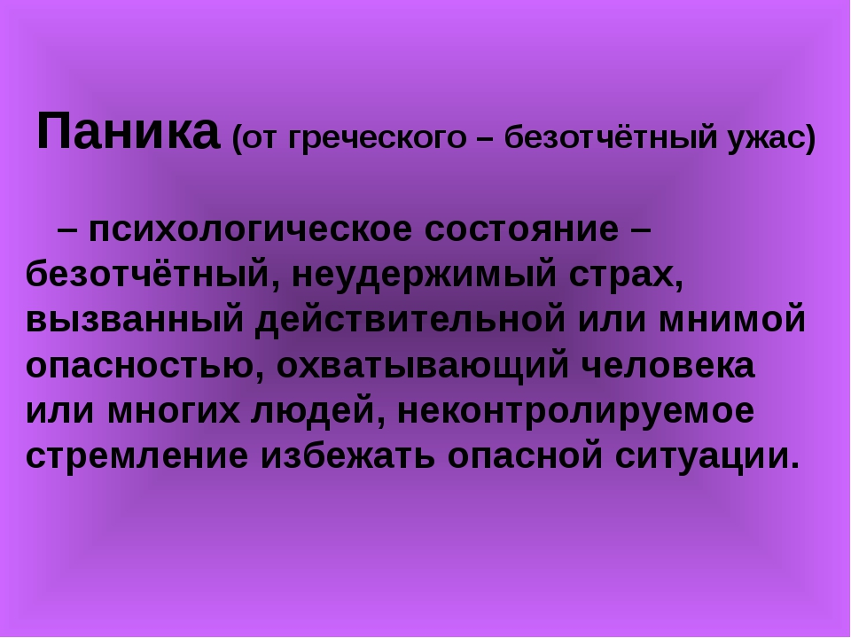 Паника (от греческого – безотчётный ужас) – психологическое состояние – безо...