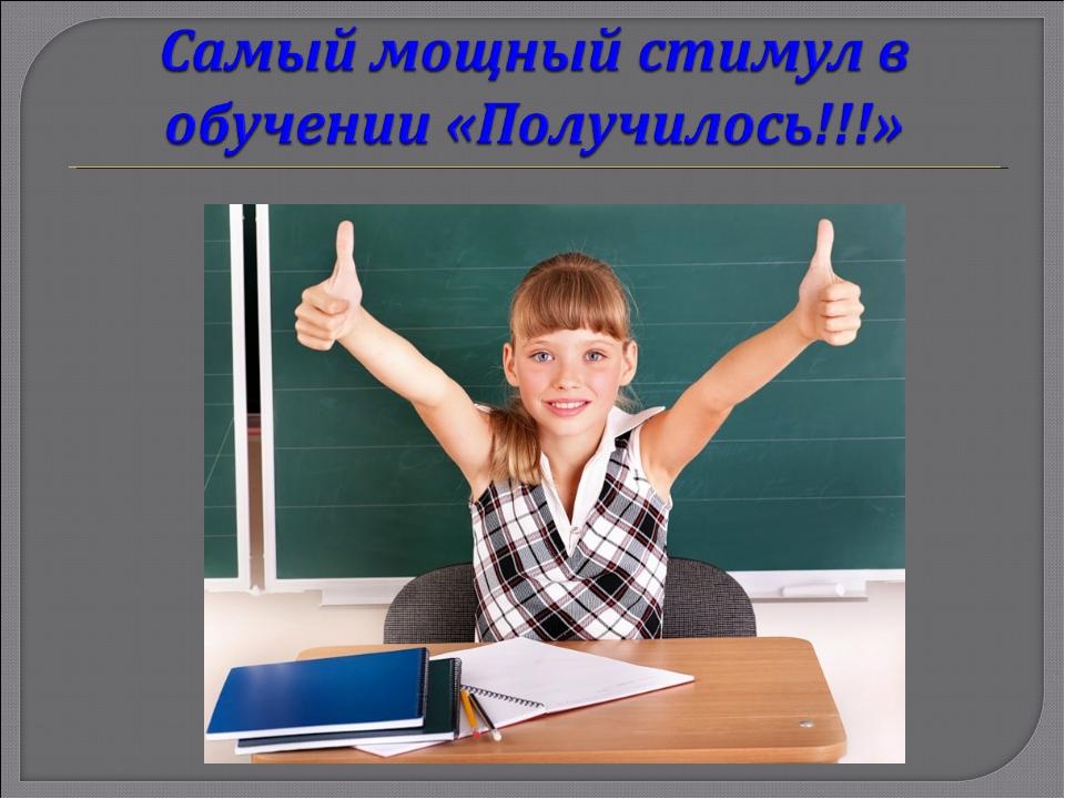 часто посещают мотивационные картинки для обучения можно