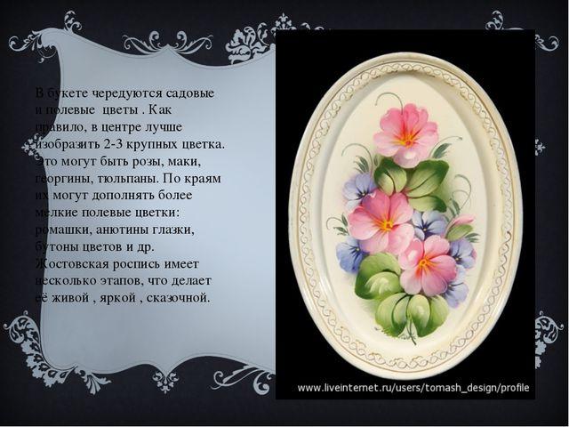 В букете чередуются садовые и полевые цветы . Как правило, в центре лучше изо...