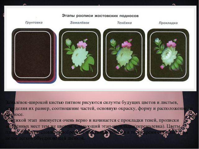 Замалёвок-широкой кистью пятном рисуются силуэты будущих цветов и листьев, оп...