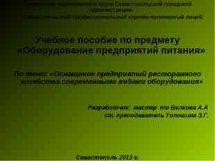 Управление образования и науки Севастопольской городской администрации. Севас