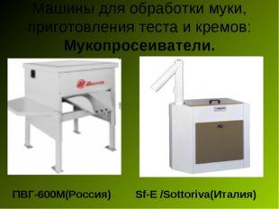 Машины для обработки муки, приготовления теста и кремов: Мукопросеиватели. ПВ