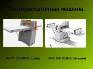 Тестораскаточная машина. МНРТ 130/600(Россия) SFG 500 SIGMA (Италия)