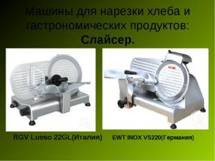 Машины для нарезки хлеба и гастрономических продуктов: Слайсер. RGV Lusso 22G