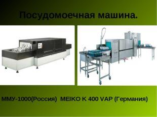 Посудомоечная машина. ММУ-1000(Россия) MEIKO K 400 VAP (Германия)