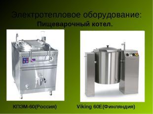 Электротепловое оборудование: Пищеварочный котел. КПЭМ-60(Россия) Viking 60E(